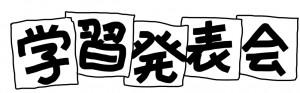 happyoukai2